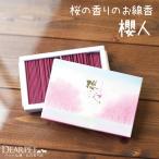 ペット仏具 櫻人 桜の香りのお線香 煙が少ないお線香