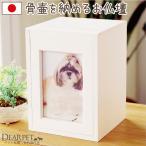 ペット 仏壇 骨壷 クリメイションボックス ホワイト ペット骨壷 4寸サイズ用  白