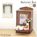ペット仏壇 骨壷を納める Natural Box