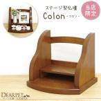 ペット仏壇 ステージ仏壇 「コロン」 ブラウン メモリアル ペット供養 ケース 台 犬 猫 茶