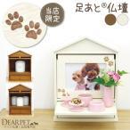 ペット仏壇 ペット骨壷も納まる 足あと ハウス 肉球 2色 メモリアル 骨壷ケース 犬 猫 動物 ペット 供養