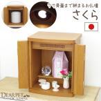 ペット仏壇 ペット骨壷収納もできる さくら 本格仏壇 ミニ仏壇 国産
