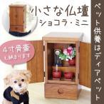 ペット仏壇 ペット骨壷も納まる ショコラ・ミニ ペット用仏具別売り ペット供養に