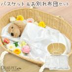 ペット用 メモリアル バスケット & お別れ布団 セット かご ペット火葬 棺 ペット供養