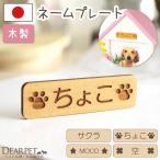 ペット仏壇 専用 木製 ネームプレート ※ペット仏壇別売り