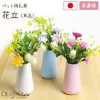 ペット仏具 花立 国産 ミニ 花瓶 お供え 花 ※お花は別売りです