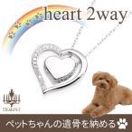 ペット 遺骨ペンダント シルバー 「ハート2WAY」 ペット供養 メモリアル 犬 猫 骨 遺骨アクセサリー