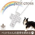 ペット 遺骨ペンダント シルバー 「プチクロス」 ペット供養 メモリアル 犬 猫 骨 遺骨アクセサリー