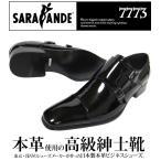 7773  SARABANDE  サラバンド  送料無料 新発売日本製ハンドメイド 衝撃吸収 本革ビジネスシューズ 牛革ダブルモンク紳士靴 スエード・エナメル2色新発売