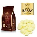 甘さを抑えた上質のホワイトチョコレートです
