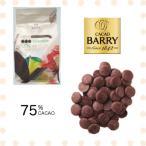カカオバリー ピストール タンザニア 2kgチョコレート 75%
