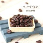 グァテマラSHB 250g デカフェ カフェインレス ノンカフェイン コーヒー豆 コーヒー 珈琲 珈琲豆
