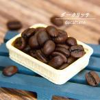 ダークリッチ 250g デカフェ カフェインレス ノンカフェイン コーヒー豆 コーヒー 珈琲 珈琲豆