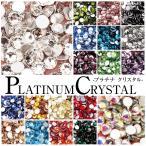 ラインストーン ss4〜ss30 小分けパック 定番色  プラチナクリスタル ガラスストーン