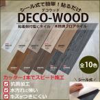 DECO-WOOD デコウッド 粘着剤付き塩ビタイル フローリング材 フロアタイル  床材 フローリング調