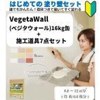 はじめての塗り壁セット 施工道具+練り済み漆喰 Vegeta WALL ベジタウォール 16kg入り