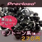 プレシオサ ラインストーン モノトーン色系(ジェット・ホワイトオパール・ブラックダイアモンド) SS5・SS7・SS9・SS12