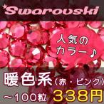 スワロフスキーエレメンツ ラインストーン #2058/2088 暖色系 SS3・SS5・SS7・SS9・SS12・SS16・SS34