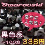 スワロフスキーエレメンツ ラインストーン #2058/2088 黒色系 SS3・SS5・SS7・SS9・SS12・SS16
