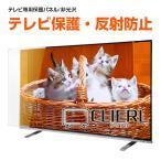 ショッピング液晶テレビ 液晶テレビ保護パネル20型(20インチ)ノングレア仕様『厚3ミリ重厚タイプ』 採寸不要!