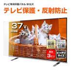ショッピング液晶テレビ 液晶テレビ保護パネル37型(37インチ)ノングレア仕様『厚3ミリ重厚タイプ』 採寸不要!