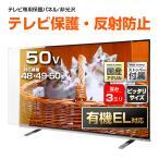 液晶テレビ保護パネル50型(50インチ)ノングレア仕様『厚3ミリ重厚タイプ』 採寸不要!
