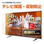 ショッピング液晶テレビ 液晶テレビ保護パネル58型(58インチ)ノングレア仕様『厚3ミリ重厚タイプ』 採寸不要!