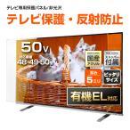 液晶テレビ保護パネル ノングレア 50型(50インチ) 『厚5ミリ特厚タイプ』 採寸不要!