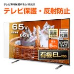 液晶テレビ保護パネル ノングレア 65型(65インチ) 『厚5ミリ特厚タイプ』 採寸不要!