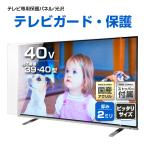 送料無料!透過率93% 液晶テレビ保護パネルでテレビを守る