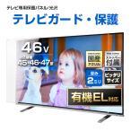 液晶テレビ保護パネル46型(46インチ)クリアパネル『厚2ミリ通常タイプ』 採寸不要!