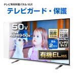 ショッピング液晶テレビ 液晶テレビ保護パネル50型(50インチ)クリアパネル『厚2ミリ通常タイプ』 採寸不要!