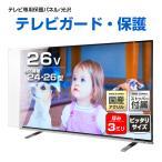 ショッピング液晶テレビ 液晶テレビ保護パネル26型(26インチ)クリアパネル『厚3ミリ重厚タイプ』 採寸不要!