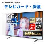 液晶テレビ保護パネル46型(46インチ)クリアパネル『厚3ミリ重厚タイプ』 採寸不要!