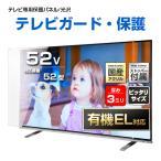 ショッピング液晶テレビ 液晶テレビ保護パネル52型(52インチ)クリアパネル『厚3ミリ重厚タイプ』 採寸不要!