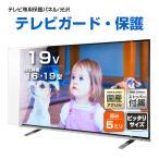 液晶テレビ保護パネル19型(19インチ)クリアパネル『厚5ミリ特厚タイプ』 採寸不要!