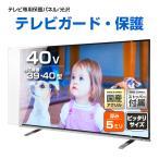 液晶テレビ保護パネル40型(40インチ)クリアパネル『厚5ミリ特厚タイプ』 採寸不要!