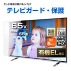 液晶テレビ保護パネル65型(65インチ)クリアパネル『厚5ミリ特厚タイプ』 採寸不要!