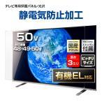 液晶テレビ保護パネル制電グレード仕様50型(50インチ)『厚3ミリ重厚タイプ』 採寸不要!