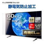 液晶テレビ保護パネル制電グレード仕様60型(60インチ)『厚3ミリ重厚タイプ』 採寸不要!
