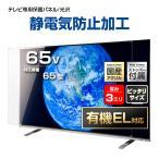 液晶テレビ保護パネル制電グレード仕様65型(65インチ)『厚3ミリ重厚タイプ』 採寸不要!