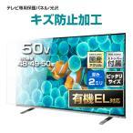 液晶テレビ保護パネル50型(50インチ)ハードコートパネル『厚2ミリ通常タイプ』 採寸不要!