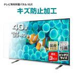 液晶テレビ保護パネル40型(40インチ)ハードコートパネル『厚3ミリ重厚タイプ』 採寸不要!