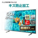 液晶テレビ保護パネル50型(50インチ)ハードコートパネル『厚3ミリ重厚タイプ』 採寸不要!