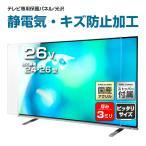 ショッピング液晶テレビ 液晶テレビ保護パネル26型(26インチ)制電ダブルハードコートパネル『厚3ミリ重厚タイプ』 採寸不要!