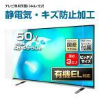 液晶テレビ保護パネル50型(50インチ)制電ダブルハードコートパネル『厚3ミリ重厚タイプ』 採寸不要!