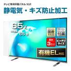 液晶テレビ保護パネル65型(65インチ)制電ダブルハードコートパネル『厚3ミリ重厚タイプ』 採寸不要!