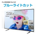 ショッピング液晶テレビ 液晶テレビ保護パネル32インチ(32型)UV・ブルーライトカットパネル『厚2ミリ通常タイプ』 採寸不要!