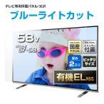 ショッピング液晶テレビ 液晶テレビ保護パネル58インチ(58型)UV・ブルーライトカットパネル『厚2ミリ通常タイプ』 採寸不要!