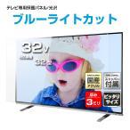 ショッピング液晶テレビ 液晶テレビ保護パネル32インチ(32型)UV・ブルーライトカットパネル『厚3ミリ重厚タイプ』 採寸不要!